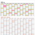A4サイズ年間無料カレンダー2018集めちゃいました^^