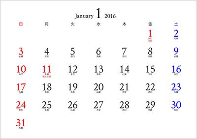 カレンダー 2015年度 カレンダー エクセル : 無料ダウンロードはこちら ...
