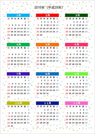 ... カレンダーテンプレート2016年 : 2015年カレンダー書き込み : カレンダー