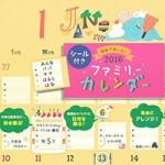 家族で使おう!月曜始まりのファミリーカレンダー2018版