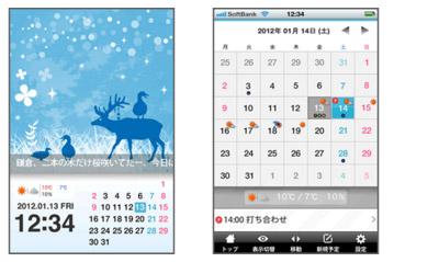 スマホを北欧に!きせかえカレンダー