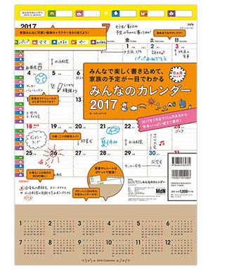便利なポケット付きファミリーカレンダー!