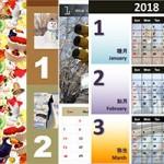 毎日が楽しくなる!おしゃれな無料カレンダー★2018年版