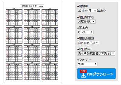 カレンダーのタイプが年間カレンダーから1~4ヶ月表示まで選べる