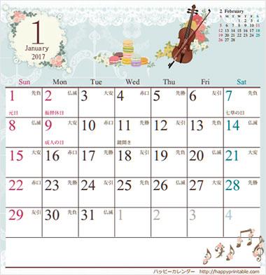 デスクに飾りたい素敵な卓上カレンダー2017
