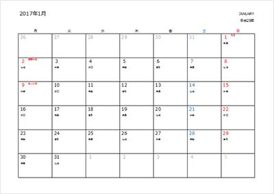 デザイン会社が作ったおしゃれなエクセルカレンダー