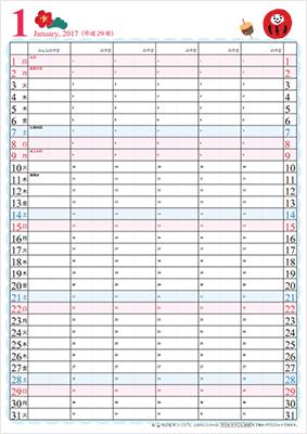 ちびむす家族カレンダー