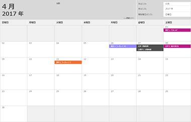 任意の月のカレンダーが自動作成されます