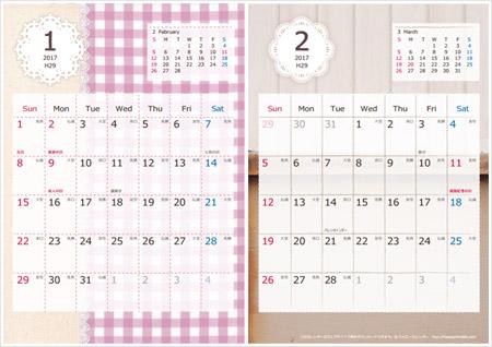 ちびむすカレンダーかわいいカレンダー2
