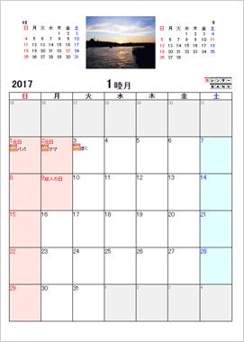 家族の予定はこれひとつでOK!家族カレンダー2018