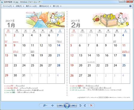 PDFカレンダーをエクセルで流用する