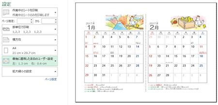エクセルカレンダー作成手順2