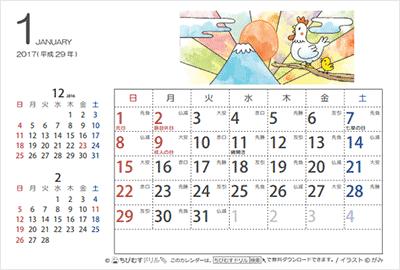 ちびむすカレンダー2017