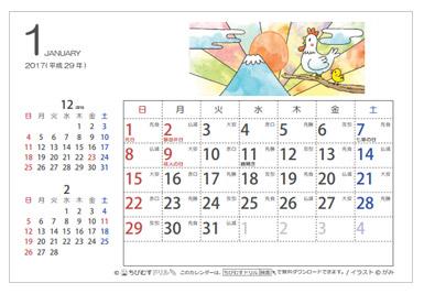 子どもと一緒に楽しめそうなかわいい卓上カレンダー