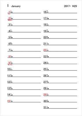 シンプルで実用的 使う場所を選ばない機能重視カレンダー
