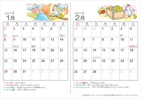 ちびむすカレンダーかわいいカレンダー1