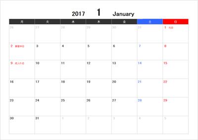2017年はこんな書き込みカレンダーで予定管理を