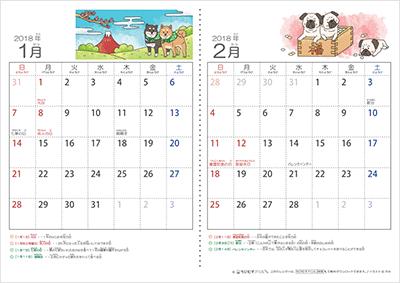 ちびむすカレンダー無料ダウンロード