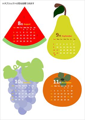フルーツイラスト カレンダー2