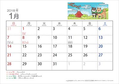 ちびむすカレンダー2018