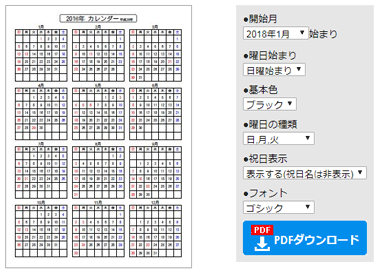 パソコンカレンダーサイト