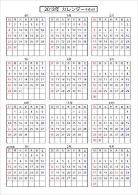 シンプルだけど種類は豊富 機能性重視のカレンダー