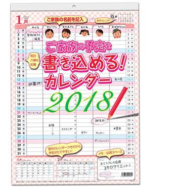 見やすさ重視のファミリーカレンダー!