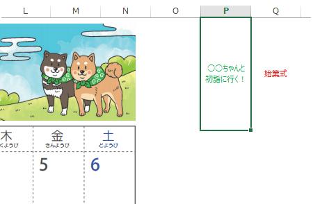 エクセルカレンダー作成手順3