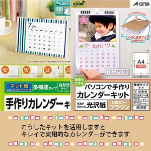 手作りカレンダーキット