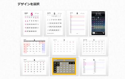 ベースになるカレンダーのデザインを選択