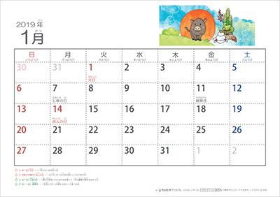ちびむすカレンダー2019