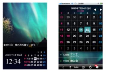こちらはオーロラ輝くカレンダーです。