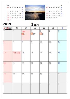 家族の予定はこれひとつでOK!家族カレンダー2019