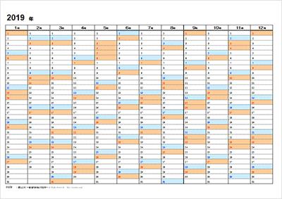 エクセルファイル年間カレンダー