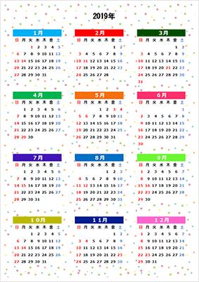 カラフルでかわいい年間カレンダー^^