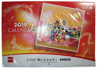 ENEOSの無料カレンダー