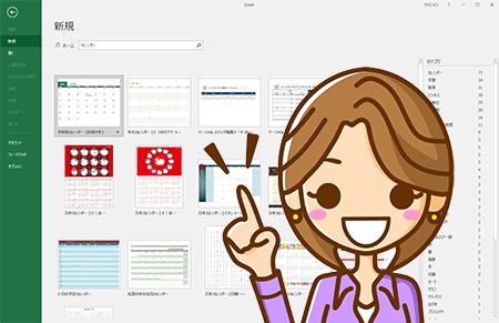 六曜表示がされている2019年の無料のエクセルカレンダーのテンプレートとソフト
