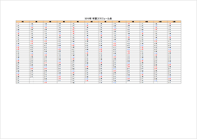 予定表タイプの年間カレンダー