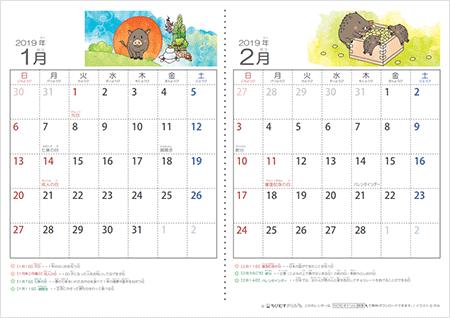 かわいいカレンダー1