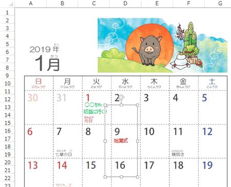 エクセルカレンダー作成手順4