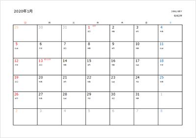 アラクネのおしゃれな1ヶ月タイプと年間タイプのエクセルカレンダー