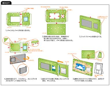 キヤノンクリエィティブパークの写真デザインカレンダー2