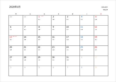 無料ダウンロードできるエクセル月別カレンダー2020年版