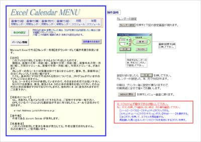 簡単に作れるカレンダーフリーソフト