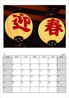 西暦と月を入力するだけで月別のカレンダーが