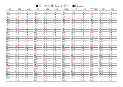 簡単な書き込みタイプの年間カレンダー