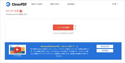 パワーポイント pdf 変換 ブラウザ