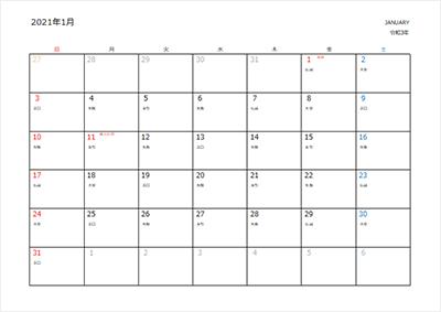 こちらはエクセル対応の横向きカレンダー。