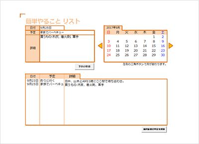 マイクロソフトの「ToDoカレンダー」
