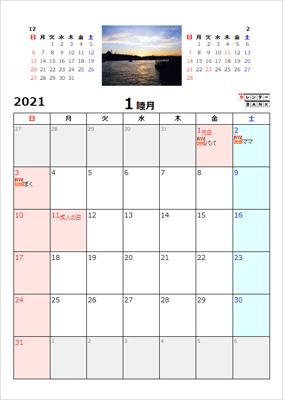 家族の予定はこれひとつでOK!家族カレンダー2021